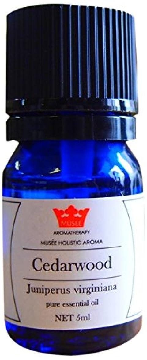 ユーモラス名目上の流行ミュゼ ホリスティックアロマ エッセンシャルオイル シダーウッド 5ml
