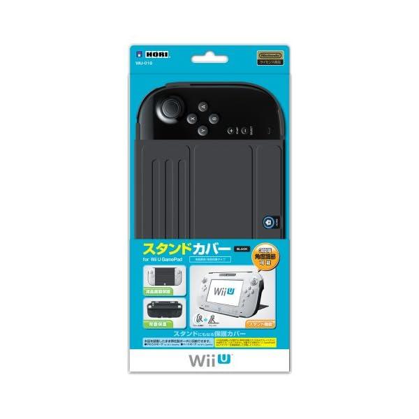 【Wii U】任天堂公式ライセンス商品 スタンド...の商品画像