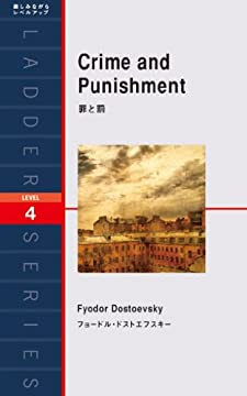 Crime and Punishment 罪と罰 ラダーシリーズの書影