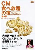 CM食べ放題の夜 世界のCMフェスティバル2003 第4部 [DVD]