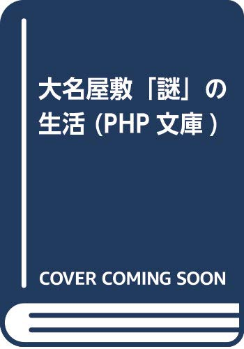 大名屋敷「謎」の生活 (PHP文庫)