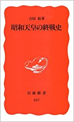 昭和天皇の終戦史 (岩波新書)