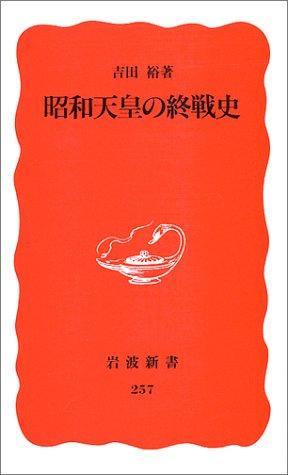 昭和天皇の終戦史 (岩波新書)の詳細を見る
