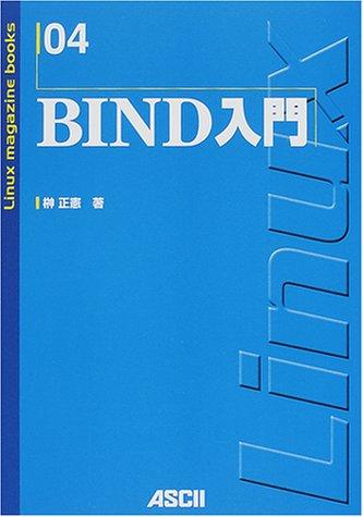 BIND入門 (Linux magazine books (04))の詳細を見る