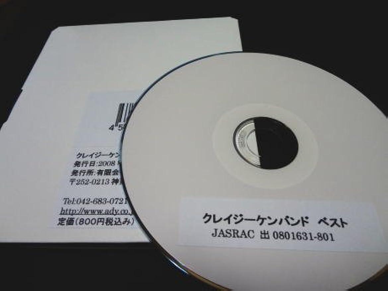 不正確ボール道路ギターコード譜シリーズ(CD-R版)/クレイジーケンバンド ベスト(全66曲収録)