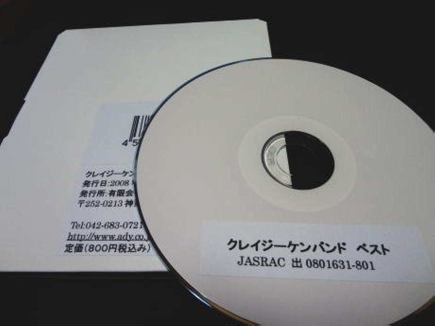 変化レイグループギターコード譜シリーズ(CD-R版)/クレイジーケンバンド ベスト(全66曲収録)