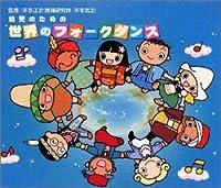 幼児のための世界のフォークダンス