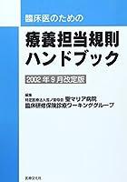 臨床医のための療養担当規則ハンドブック―2002年9月改定版