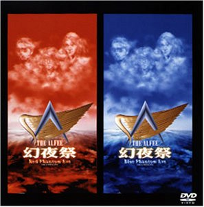 幻夜祭 Red & Blue Phantom Eve [DVD]