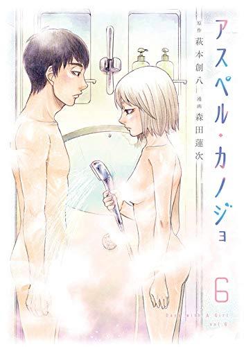 アスペル・カノジョ(6) (ヤンマガKCスペシャル)