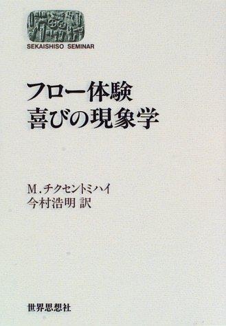 フロー体験 喜びの現象学 (SEKAISHISO SEMINAR)