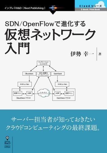 SDN/OpenFlowで進化する仮想ネットワーク入門 (Cloudシリーズ(Next Publishing))の詳細を見る