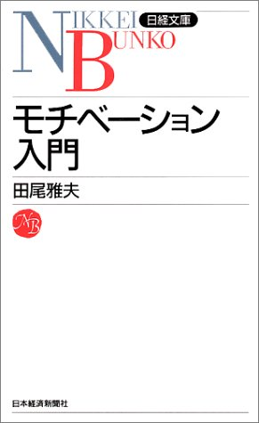 モチベーション入門 (日経文庫)
