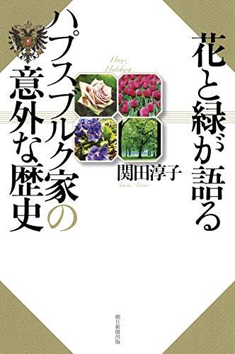 花と緑が語る ハプスブルク家の意外な歴史 (朝日選書)