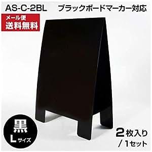 卓上A型スタンド看板( Lサイズ)2枚セット (黒)