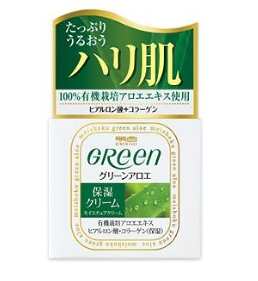 自体裁定マリン(明色)グリーン モイスチュアクリーム 48g(お買い得3個セット)