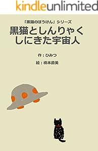 黒猫のぼうけん 10巻 表紙画像