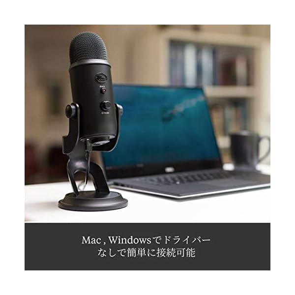 Blue Microphones Yeti U...の紹介画像8