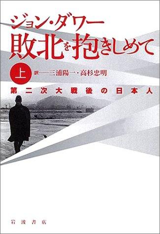 敗北を抱きしめて〈上〉―第二次大戦後の日本人の詳細を見る