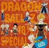 ドラゴンボールZ 18 1 2, SPECIAL SUPER REMIX