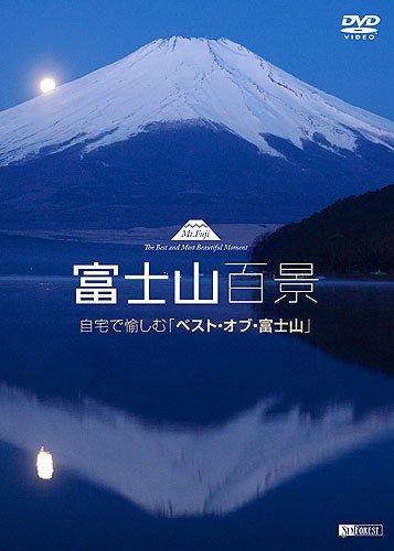 シンフォレストDVD 富士山百景 自宅で愉しむ「ベスト・オブ・富士山」Mt.Fuji-The Best and Most Beautiful Moment