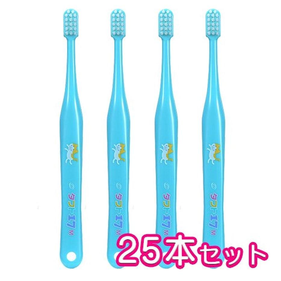 散髪愛情深い彫るタフト17 歯ブラシ ミディアム 25本入 M ブルー