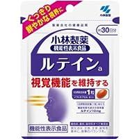 小林製薬 ルテインα 30粒×3個セット【ネコポス発送】