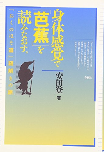 身体感覚で「芭蕉」を読みなおす。―『おくのほそ道』謎解きの旅の詳細を見る