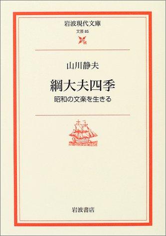 綱大夫四季―昭和の文楽を生きる (岩波現代文庫)の詳細を見る