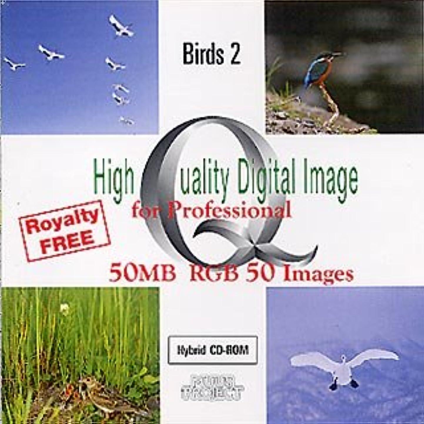 活性化するセッティング白菜High Quality Digital Image for Professional Birds 2