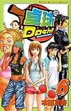 卓球Dash!! 6 (少年チャンピオン・コミックス)