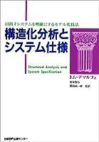 構造化分析とシステム仕様<新装版>