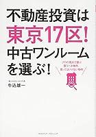 不動産投資は東京17区!  中古ワンルームを選ぶ!