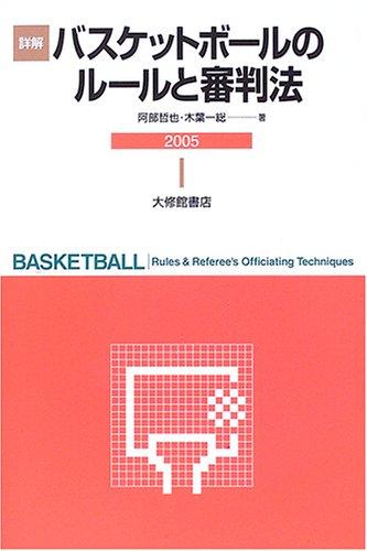 詳解バスケットボールのルールと審判法〈2005〉