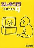 エレキング(9) (ワイドKC モーニング)