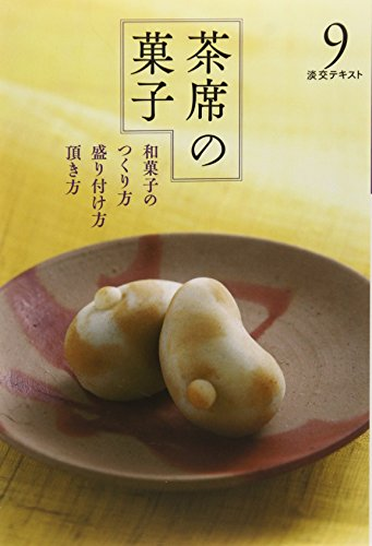 茶席の菓子<9>和菓子のつくり方 盛り付け方 頂き方 (淡交テキスト)