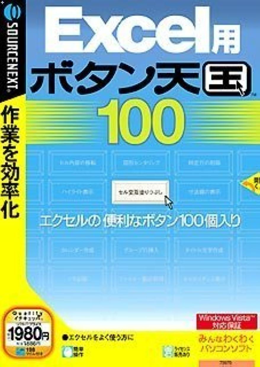 最大化するピンポイント作成するExcel用 ボタン天国 100 (説明扉付スリムパッケージ版)