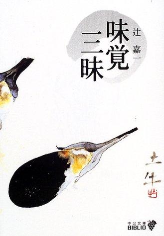 味覚三昧 (中公文庫BIBLIO)