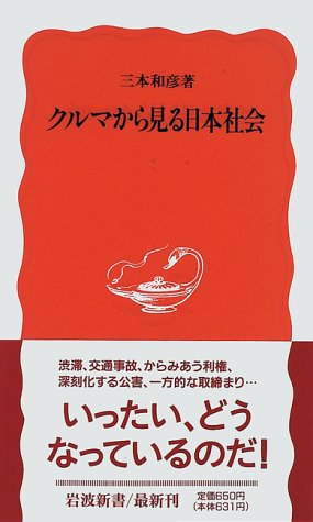 クルマから見る日本社会 (岩波新書)の詳細を見る