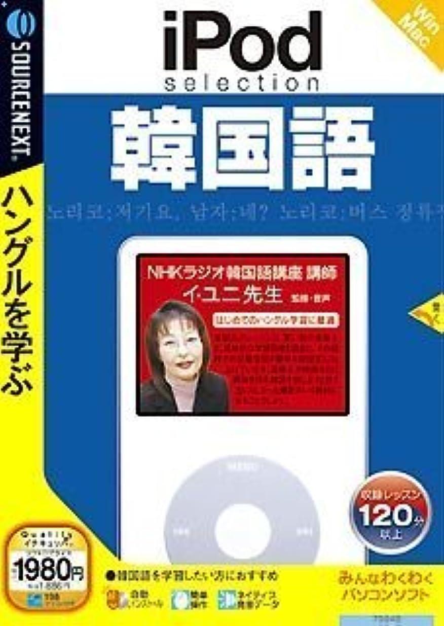 サイトライン居眠りする煙IPod selection 韓国語 (説明扉付スリムパッケージ版)