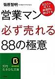 営業マン「必ず売れる」88の極意 (知的生き...