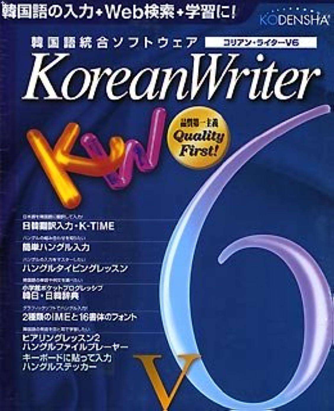 忘れる打ち負かす協力的Korean Writer V6