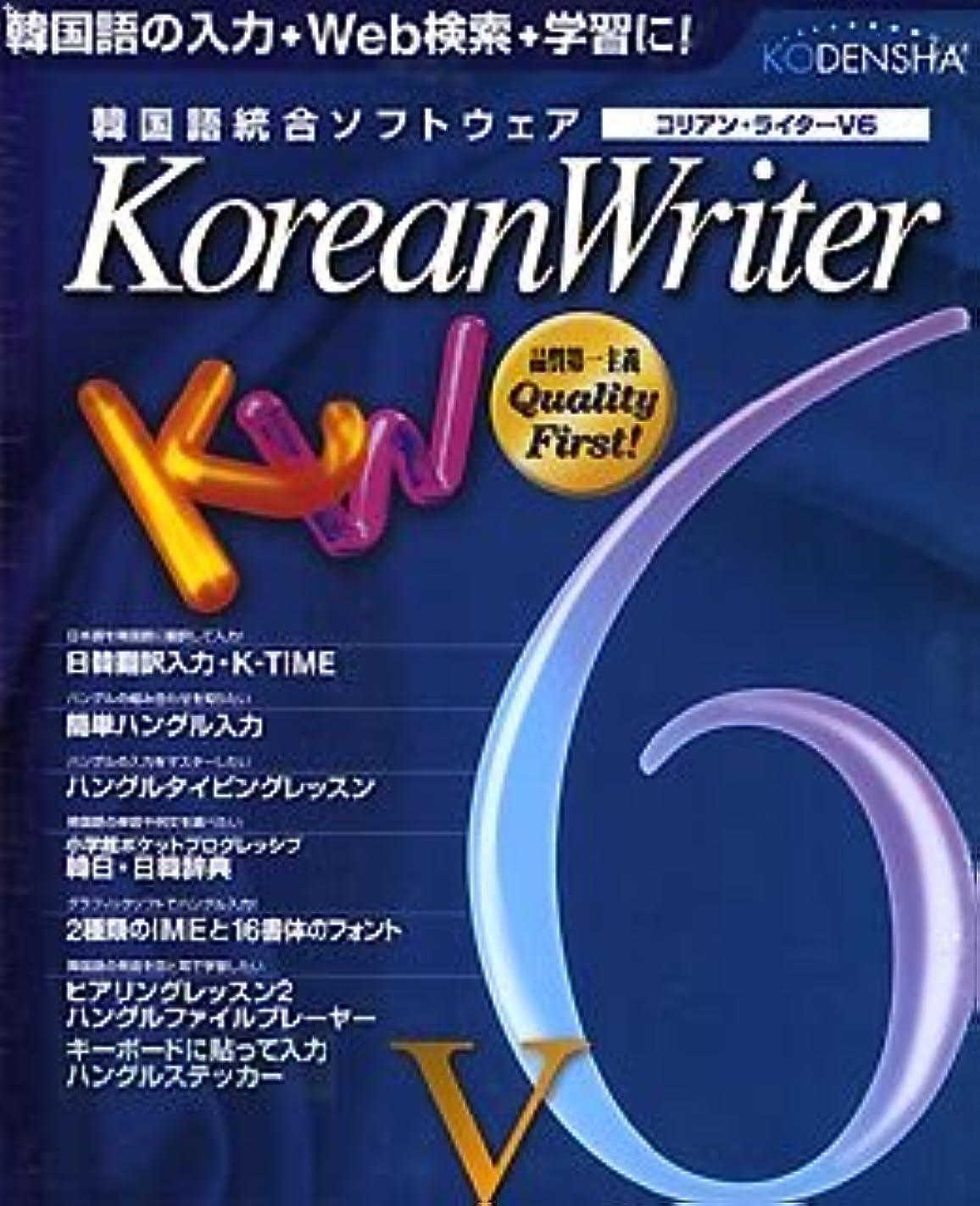 弾丸倒産カウンターパートKorean Writer V6