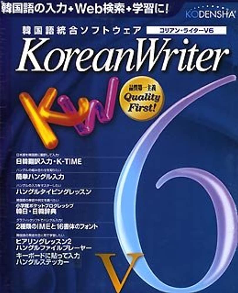 指定スカウト未就学Korean Writer V6