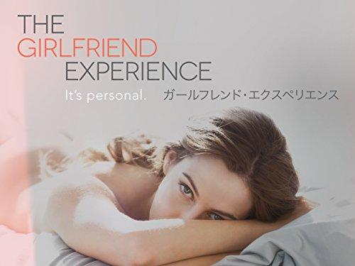 ガールフレンド・エクスペリエンス シーズン1 (字幕版)