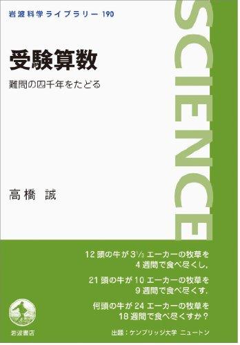 受験算数――難問の四千年をたどる (岩波科学ライブラリー)