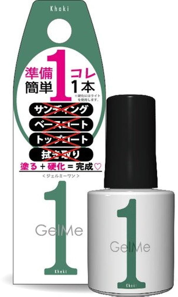 舌完全に乾く変色するジェルミーワン(Gel Me 1) 29カーキ