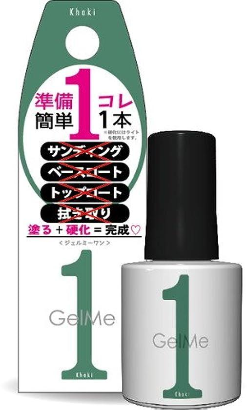 マーキーキャンバス相対サイズジェルミーワン(Gel Me 1) 29カーキ