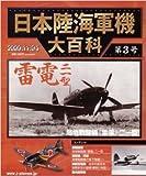 日本陸海軍機大百科全国版 2009年11月4日号