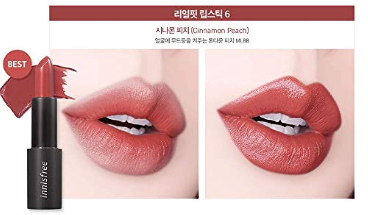 地味なピューラバ[イニスフリー] innisfree [リアル フィット リップスティック 3.1g - 2019 リニューアル] Real Fit Lipstick 3.1g 2019 Renewal [海外直送品] (06. シナモン...